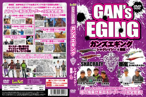 DVDガンズエギング-シャクレイジー&墨嵐-パッ