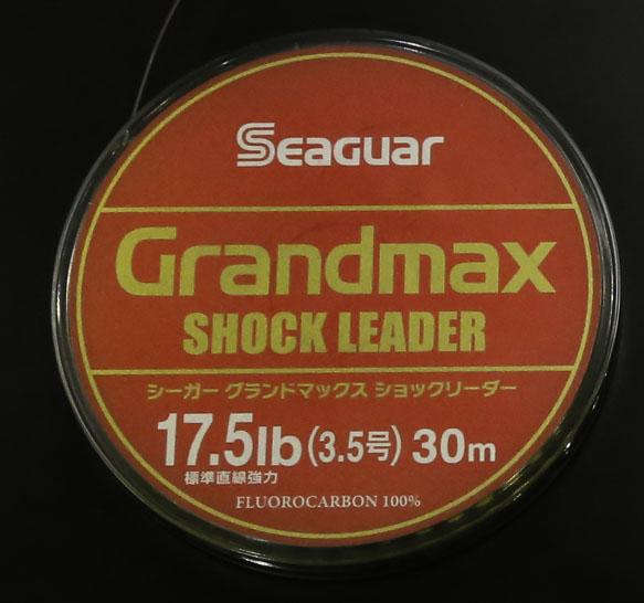 グランドマックス