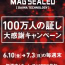 magsealed03