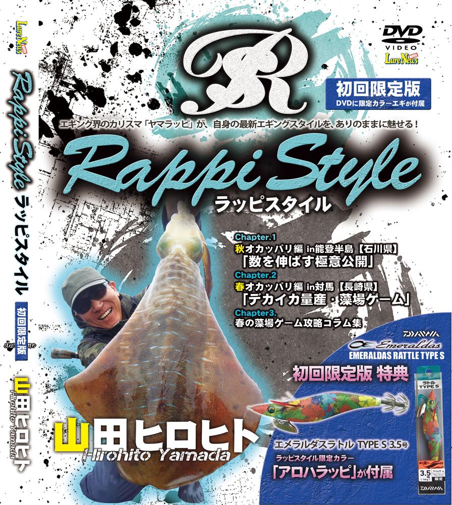 2016-ラッピスタイル-箱パケ