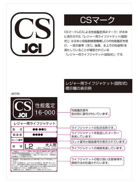 CSマーク及び製品表示例