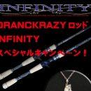 INFINITY-ZOMBIEBASSキャンペーン-12