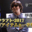 ガンクラ一挙紹介