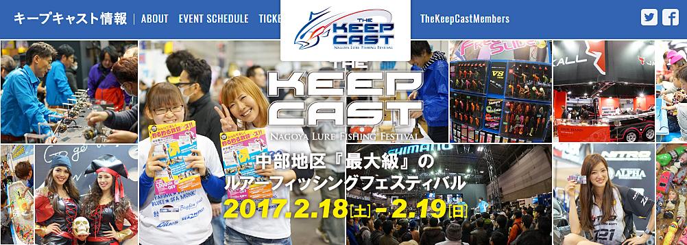 keepcast01