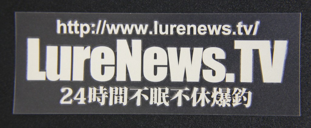 lurenews_tv_cutting_stickars