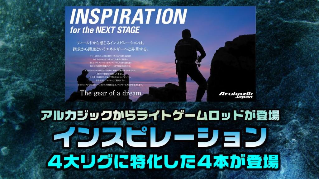 「アルカジックジャパン インスピレーション」の画像検索結果