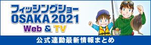 フィッシングショーOSAKA2021 Web&TV