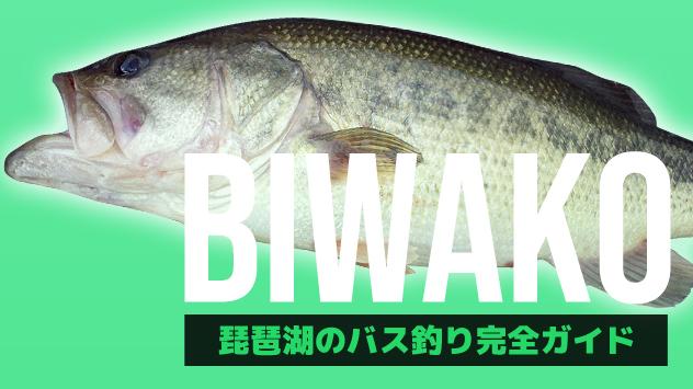 琵琶湖のバス釣り完全ガイド2021