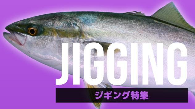 ジギング特集2021